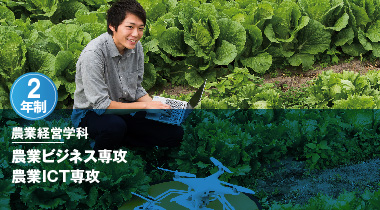 農業ビジネスコース