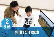 農業ICTコース