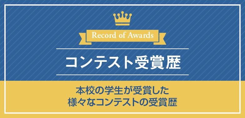 コンテストの受賞歴
