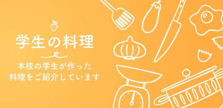 生徒の料理