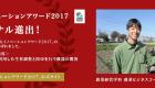 群馬イノベーションアワード2017 ファイナル進出