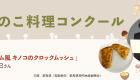 きのこ料理コンクール