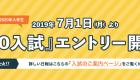 2019年7月1日AO入試エントリー開始