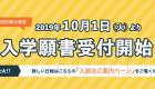 10月1より 入学願書受付開始
