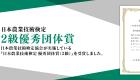 農業技術検定 2級合格