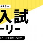 AO入試エントリー 7月1日より