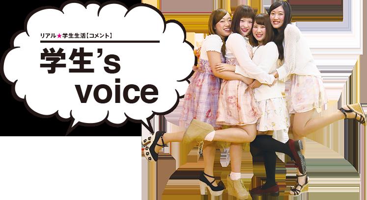 学生's Voice
