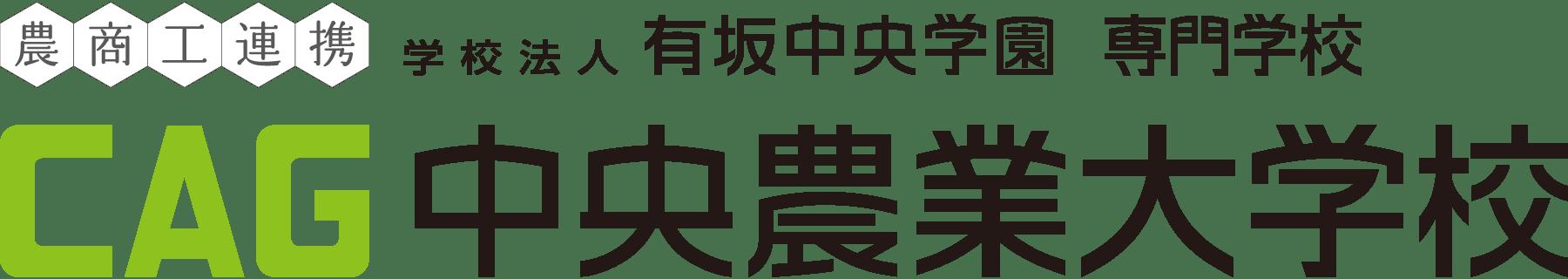中央農業グリーン専門学校
