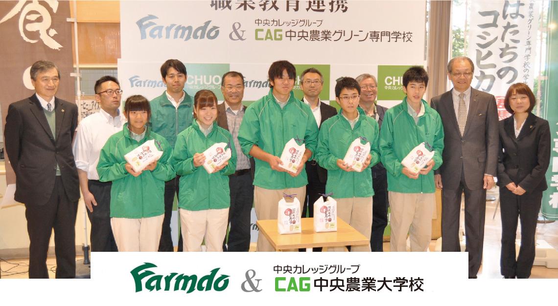 Farmdo & 中央カレッジグループ CAG中央農業大学校