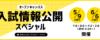 オープンキャンパス 入試情報公開スペシャル 5月9日 6月6日