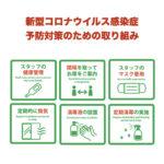 新型コロナウイルス感染症予防のための取り組み
