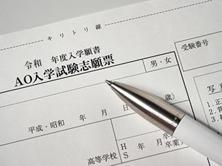 写真:AO入試制度イメージ