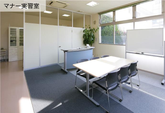 写真:マナー実習室