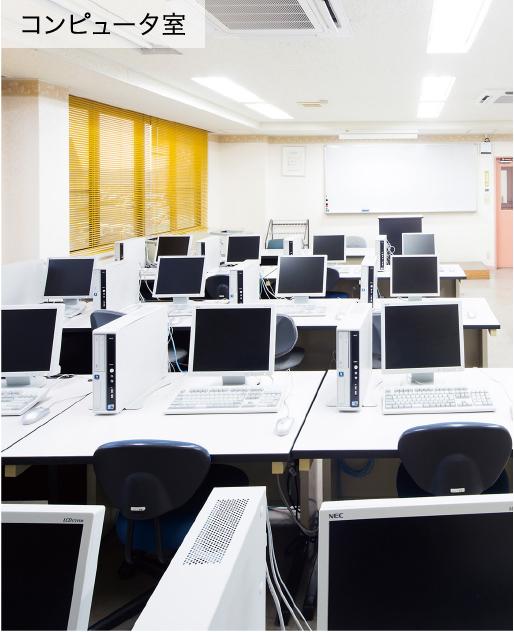 写真:コンピュータ室