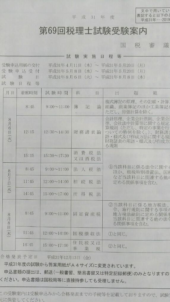 試験 申し込み 税理士