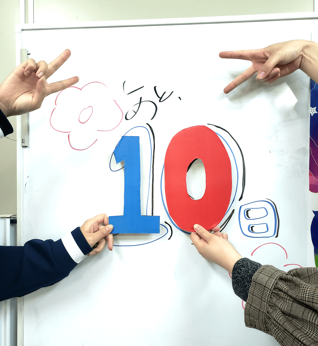 残り10日!