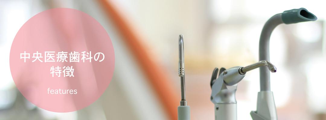 中央医療歯科の特徴