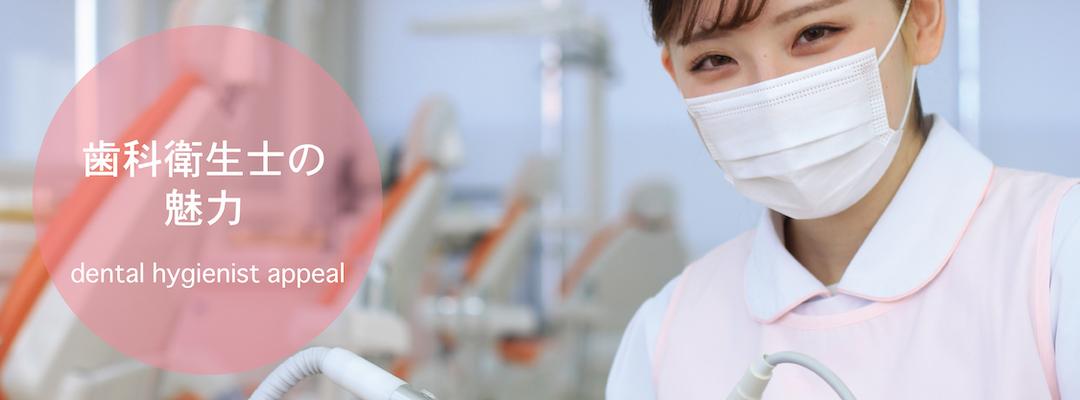 歯科衛生士の魅力とは