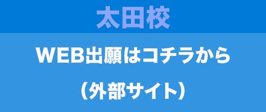 【太田校】WEB出願