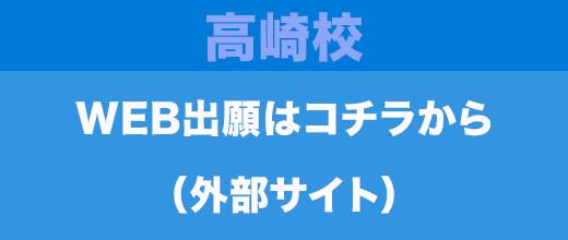【高崎】WEB出願
